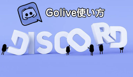 【Discord(ディスコード)】ライブ配信「Go Live」の使い方!画面共有とゲーム画面共有