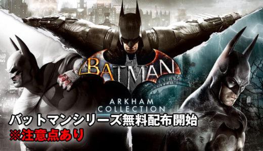【Epic Store】バットマン生誕80周年記念!「バットマン:アーカム」シリーズと「レゴバットマン」の無料配布開始!9月27日まで