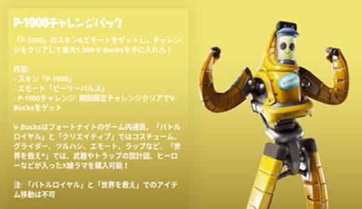 【フォートナイト】シーズンX/10「P-1000チャレンジパック」が9月27日公開!内容一覧【Fortnite】