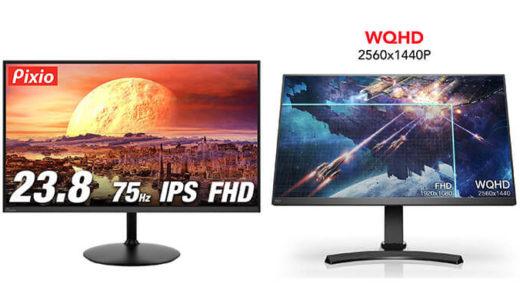 【Pixio】75Hz「PX242」と165Hz「PX7 Prime」のIPSパネル搭載ゲーミングモニターを低価格帯にて9月11日販売開始!