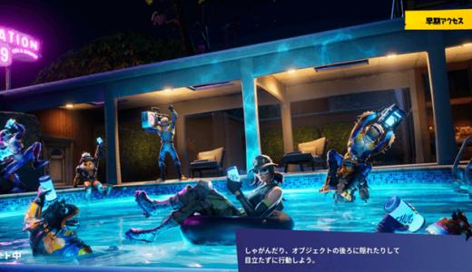 【フォートナイト】シーズンX/10限定チャレンジ「サマースラープ」内容とロード画面公開