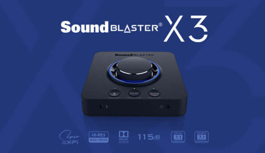 【Creative】『Super X-Fi』搭載7.1スピーカー出力可能なサウンドカード「Sound Blaster X3」10月発売開始【Win・Mac対応】