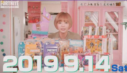 【フォートナイト】タカラトミーからフィギュアシリーズを9月14日輸入販売開始!「最上もが」さんによるCMも公開