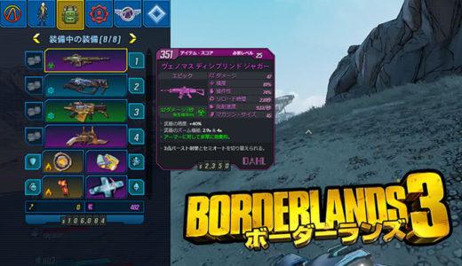 【Twitch】『ボーダーランズ3』公式拡張機能「ECHOcast(エコーキャスト)」設定方法紹介!配信を見ながら装備品確認やレアアイテムゲット