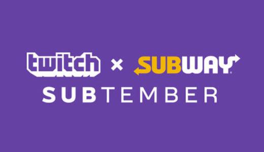 【Twitch】第3回目SUBWAYコラボ「Subtember」で1ヶ月チャンネルサブスクライブが50%オフ