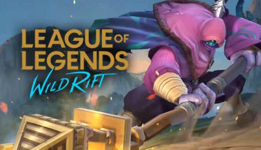 【League of Legends】モバイル版とコンソール版『Wild Rift(ワイルドリフト)』2020年リリース!事前登録開始【動画あり】