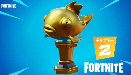 【フォートナイト】チャプター2リーク情報!投げるとダメージ90『金の魚』が登場予定!