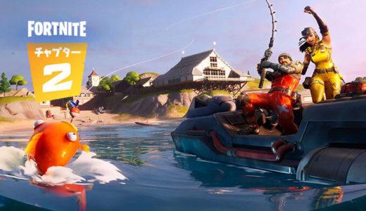 【フォートナイト2】チャプター2シーズン1リーク情報!ローディングスクリーン画像