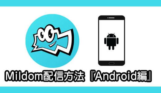 【Mildom(ミルダム)】注目のゲーム配信プラットフォーム配信方法解説!『Android編』