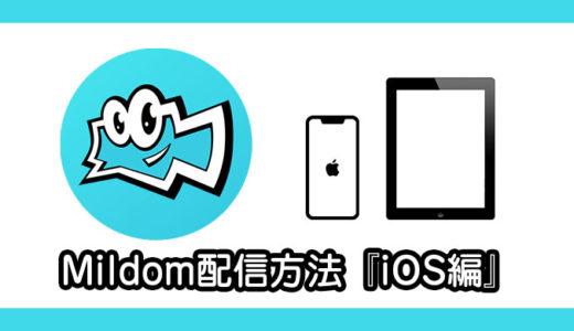 【Mildom(ミルダム)】注目のゲーム配信プラットフォーム配信方法解説!『iOS編』