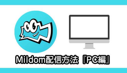 【Mildom(ミルダム)】注目のゲーム配信プラットフォーム配信方法解説!『PC編』