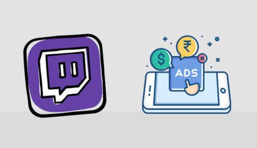 【Twitchニュース】アップデートでTwitchの広告が配信の妨げにならない仕様に改善!