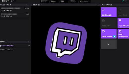 【Twitch】配信用ダッシュボードが一新!リアルタイムでサブスクライブ数確認や配信中クイックアクションが可能に