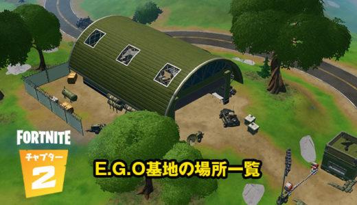 【フォートナイト】フォートナイトチャプター2『EGO基地』の場所一覧