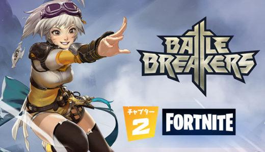 【フォートナイト】次回v11.20で「Battle Breakers(バトルブレイカーズ)」コラボスキン「Razor(レイザー)」登場の可能性!