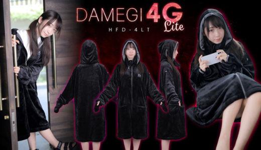 【Bauhutte(バウヒュッテ)】ライト仕様のジッパー式ゲーミングウェア『着る毛布LITE』を発売開始