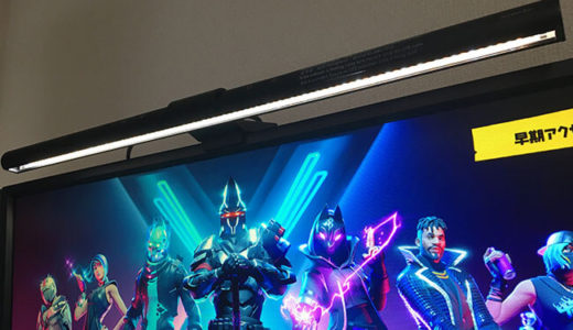 【BenQレビュー】手元配信にも最適ゲーマー神アイテム!省スペース設計のLEDライト「ScreenBar(スクリーンバー)」
