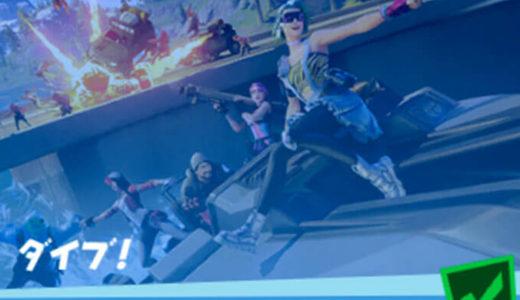 【フォートナイト】ウィーク8『ダイブ』ミッション内容一覧【Fortnite】