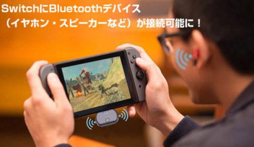 【CIO】Switch/PS4/PCをBluetoothでワイヤレス化!オーディオトランスミッター「BT-TM700」発売!割引クーポン付き