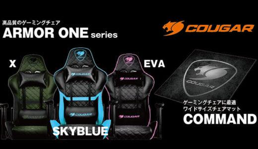 【COUGAR】高品質ゲーミングチェア「ARMOR ONE」にカラーバリエーション「PINK」「KHAKI」「SKY BLUE」 12月6日ラインナップ追加