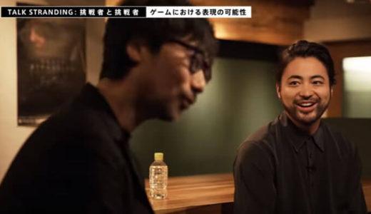 【DEATH STRANDING】スペシャル対談第3弾は「俳優:山田孝之さん」登場!