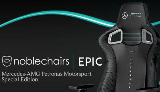 メルセデス仕様のスペシャルモデルゲーミングチェア登場!「EPIC Mercedes-AMG Petronas Motorsport Edition」11月14日発売