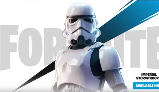 【フォートナイト】スターウォーズコラボがやってきた!「銀河帝国軍ストームトルーパー」スキン価格1500V-Bucks【Fortnite】