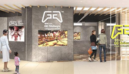 【カカクコム】eスポーツカフェを渋谷パルコにオープン「価格.com GG Shibuya Mobile esports cafe&bar」11月22日(金)オープン