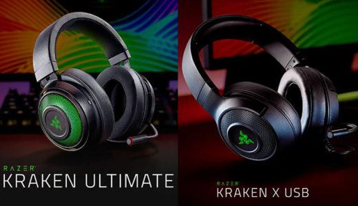 【Razer】立体音響のTHX Spatial Audioを搭載「KrakenUltimate」と廉価モデル「KrakenXUSB」を発表