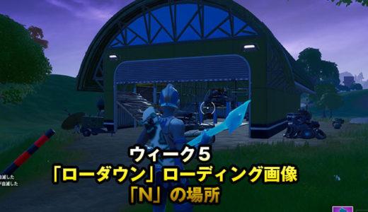 【フォートナイト】チャプター2シーズン1『ローダウン』ローディング画面「N」の場所攻略ガイド