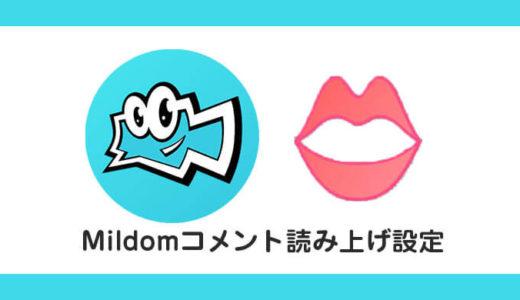 【Mildom(ミルダム)】棒読みちゃんでコメント読み上げ設定方法解説