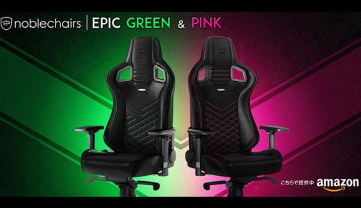 【noblechairs】EPICに日本未発売カラー「ピンク&グリーン」2色を11月29日Amazon限定で発売開始