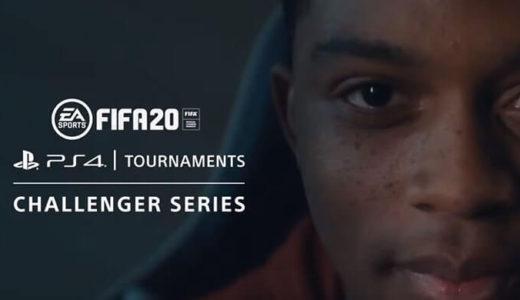 【eスポーツ】自宅から参加可能!オンライントーナメント「PS4 Tournaments: Challenger Series」を11月18日より開始!第一弾はFIFA20