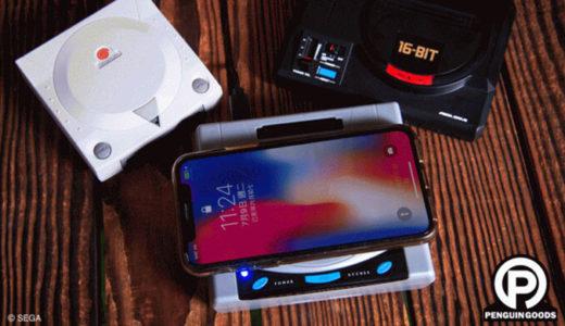 セガの大ヒット家庭用ゲーム機型ワイヤレス充電器登場!「メガドライブ」「セガサターン」「ドリームキャスト」3機種 同時発売