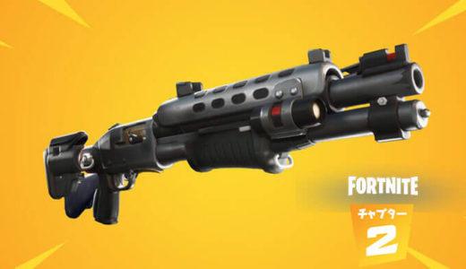 【フォートナイト】タクティカルショットガンのレジェンド武器で発射速度変更が確認される!