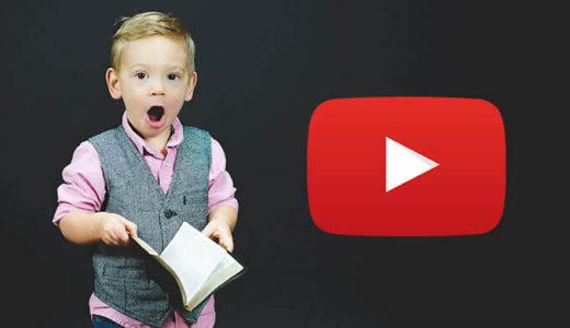 【YouTube】11月14日規約変更により、子ども向けコンテンツの広告収益が減少する可能性!【ユーチューブ】