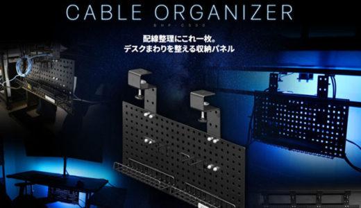 【Bauhutte】ゴチャゴチャしたデスク配線をスッキリ整理できる収納パネル「ケーブルオーガナイザー BHP-C500-BK」