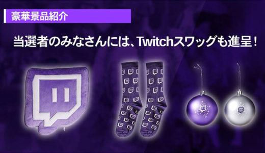 【Twitch】国内最大級LANイベント「C4LAN」にてPUBG『 Twitch Challengers』開催!Twitch特注DXRacerなどの景品チャンス