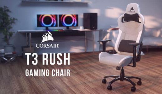 【CORSAIR】 通気性の良いファブリック素材採用のゲーミングチェア「T3 RUSH」を12月21日より国内発売
