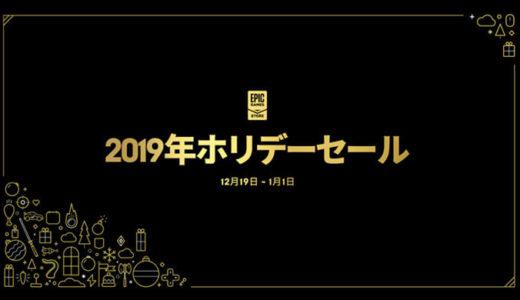 【EpicGamesストア】PC向け2019年ホリデーセール開始!1000円クーポンや12日間無料ゲーム配布など人気タイトル最大75%オフ