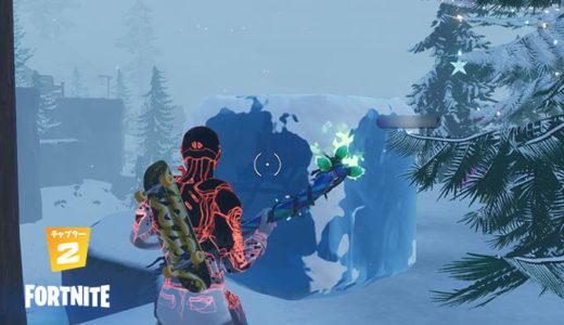 【フォートナイト】ウィンターフェスト『凍った戦利品を開ける』場所【FORTNITE】