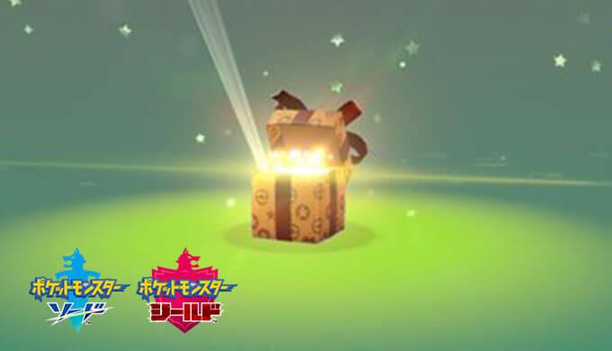 ふしぎなおくりもの ポケモン剣盾 【ポケモン剣盾】ふしぎなおくりものの受け取り方