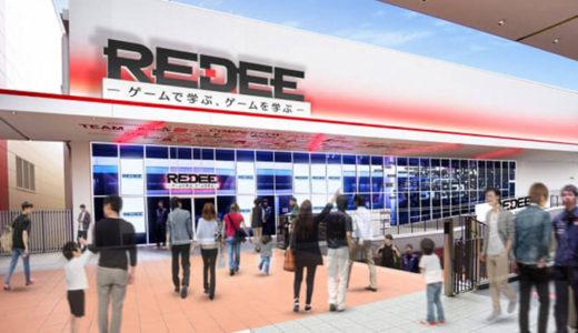 日本最大観客が動員できるゲーム/ eスポーツ専用施設「REDEE WORLD(レディー)」大阪に2020年開業決定