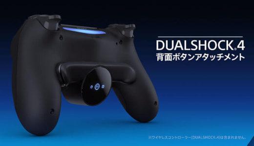 【PlayStation】背面ボタン2つ追加するコントローラー用「DUALSHOCK4背面ボタンアタッチメント」2020年1月16日数量限定発売!