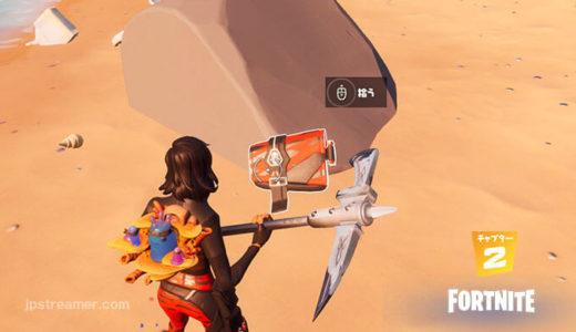 【フォートナイト】コスチュームを「ソラーナ」にしてロード画面「カオスライジング」に隠されたバックアクセサリーの場所攻略ガイド