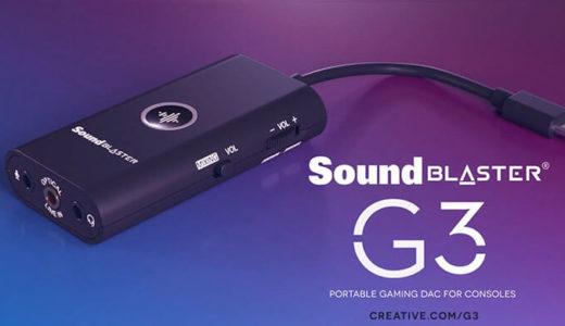 【クリエイティブメディア】PS4やSwitchゲーム向け新モデル『Sound Blaster G3(サウンドブラスターG3)』12月20日発売開始