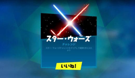 【フォートナイト】スターウォーズチャレンジ内容と報酬一覧!ライトセーバーで敵を倒そう!【Fortnite】