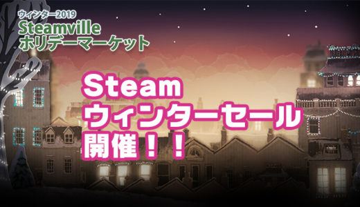 【Steam】2019年Steamウインターセールおすすめゲーム10選:1月3日午前3時(日本時間)まで!
