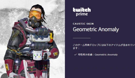 【ApexLegends】Twitchプライム特典「コースティック」限定スキン配布開始!2月17日まで