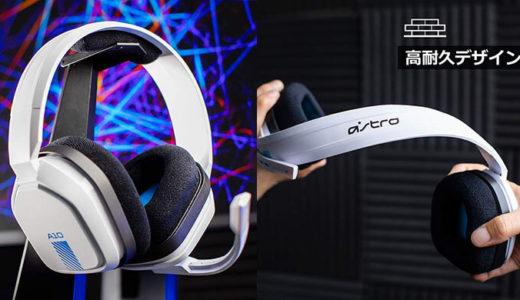【ASTRO Gaming】耐久性に優れた『A10ゲーミングヘッドセット』に新色「ホワイト/ブルー」1月23日発売
